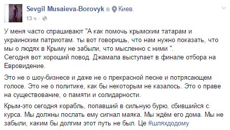 Крым - это Украина: Джамала на Евровидении привела в восторг соцсети (11)