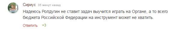 """Музикант-друг Путіна показав """"президентську"""" віолончель: в соцмережах сміються (5)"""
