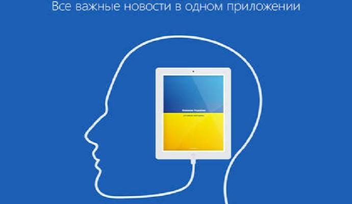 """Новости ONLINE.UA доступны в мобильном приложении """"Новости Украины"""""""