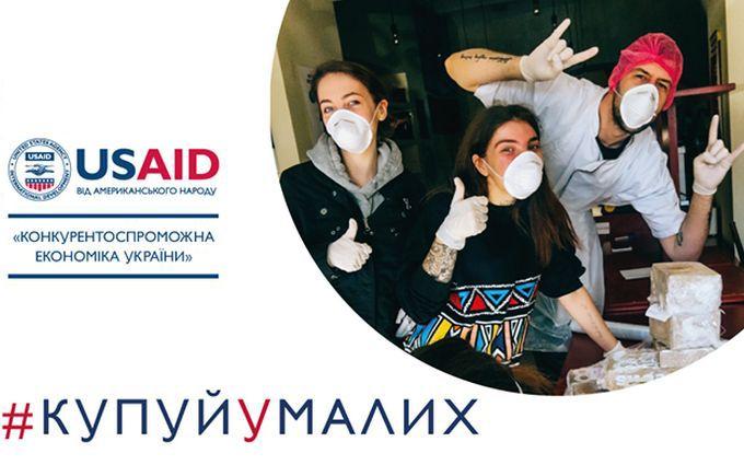 КупуйУМалих: в Украине запущена масштабная акция для поддержки малого бизнеса