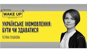 Медіаменеджер Тетяна Пушнова про імідж України в світі: пряма трансляція на ONLINE.UA