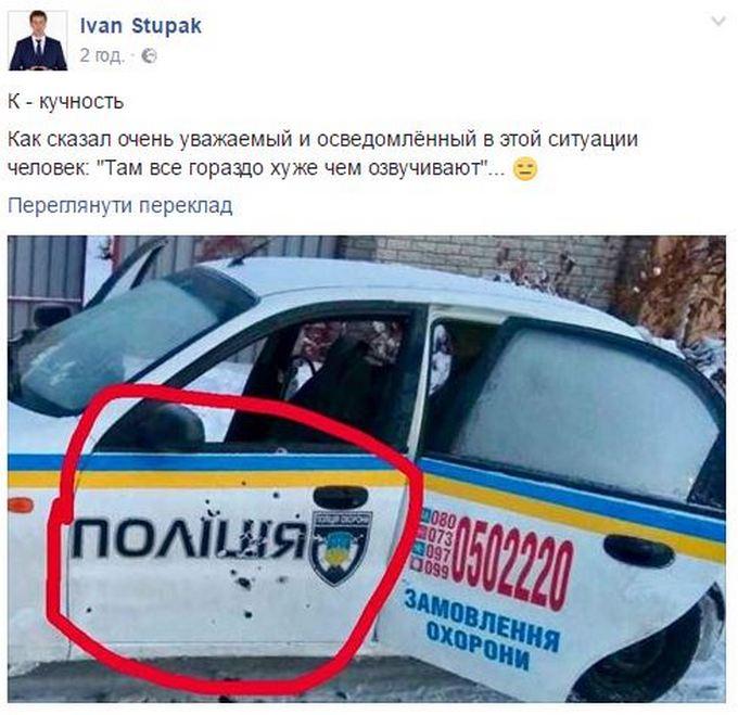 Появилось фото полицейской машины, расстрелянной под Киевом (1)