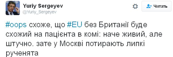 Шкода, але робимо своє: українські політики коментують референдум у Великобританії (1)