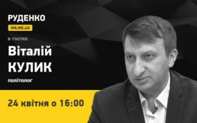 Политолог Виталий Кулик 24 апреля - в прямом эфире ONLINE.UA