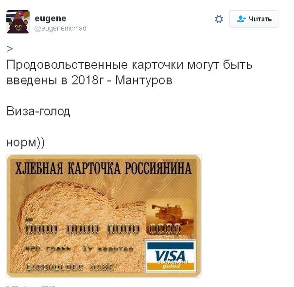 У Росії введуть продовольчі картки, але поки на них нема грошей: соцмережі сміються (5)