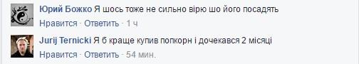 Хунта не просто ловить покемонів: арешт Єфремова розбурхав соцмережі (4)