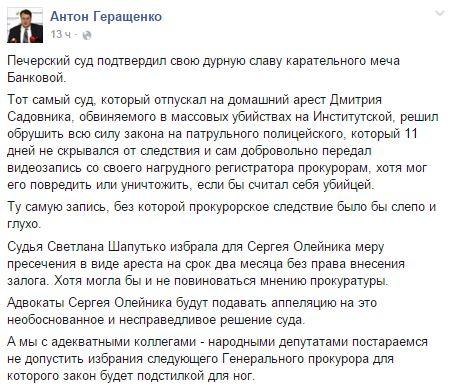 Арест полицейского и гнев Авакова взбудоражили соцсети (5)