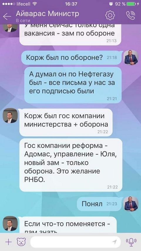 Абромавичус заявил, что это он передал Лещенко скриншоты с перепиской (1)