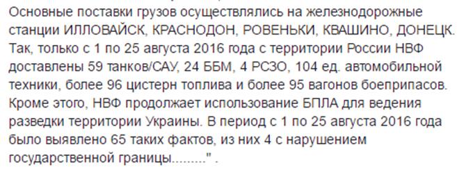 Український переговірник оприлюднив тривожні дані про війну на Донбасі: опублікований документ (7)