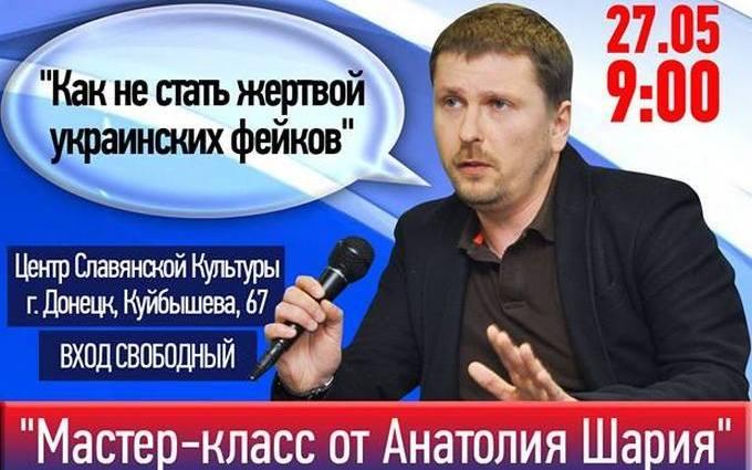 Соцмережі підірвали українські тролі, які розіграли фанатів ДНР в Донецьку