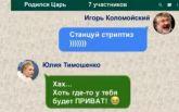 """Мережу потішило """"листування"""" українських політиків з Коломойським: з'явилося відео"""