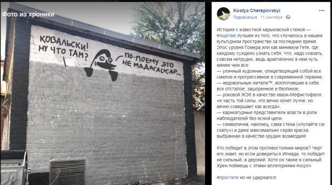 """Харьковская """"Стена Срача"""": скандал с закрашенным граффити набирает обороты (3)"""