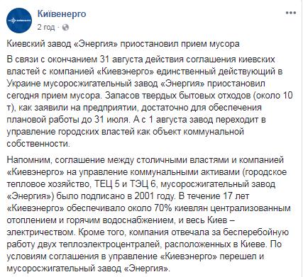 В Киеве приостановил прием мусора единственный в Украине мусоросжигательный завод (1)