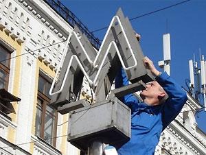 Незрячие киевляне найдут метро на слух