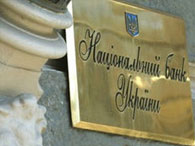 НБУ повысил курс гривни до уровня 4,854 гривни за доллар