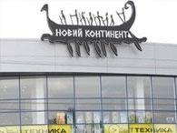 В Днепропетровске горит торгово-развлекательный центр