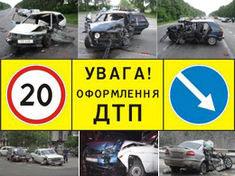 """Причины ДТП с участием микроавтобуса маршрута """"Ровно-Киев"""" расследует правительственная комиссия"""