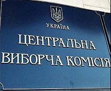 ЦИК зарегистрировала 11 новых депутатов