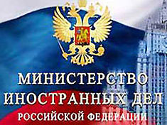 МИД РФ: Блок НАТО у границ с Россией - прямая угроза ее безопасности