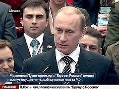 """Владимир Путин избран председателем """"ЕдинойРоссии"""""""