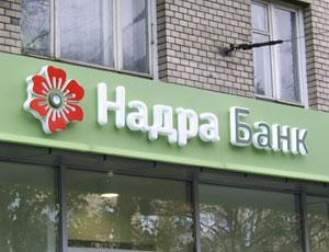 Банк «Надра» опровергает обвинения Тимошенко и просит ее не пугать вкладчиков