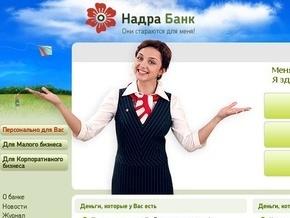 """Банку """"Надра"""" грозит национализация (видео)"""