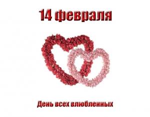 14 февpаля - День всех влюбленных