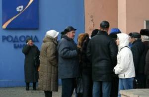 """""""Родовид Банк"""" перейдет в собственность государства"""