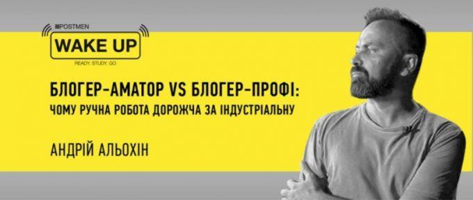 Блогер-аматор vs блогер-профі - ексклюзивна трансляція на ONLINE.UA