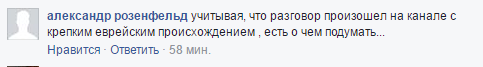Савченко взорвала соцсети словами насчет евреев: появилось видео (11)