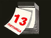 Пятница, 13-е: бояться или нет?