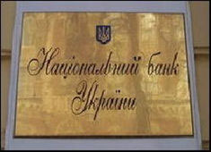 Нацбанк повысил официальный курс доллара