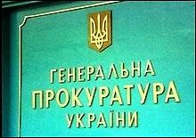 ГПУ возбудила уголовное дело против Проданчука из-за вакцины
