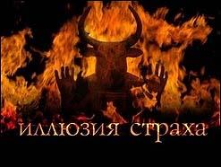 «Иллюзия страха» Турчинова не попала в номинанты на «Оскар»