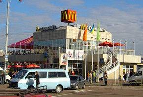 Киевский McDonalds вошел в пятерку самых посещаемых в мире