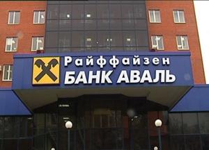 """Нацбанк выделит 1 млрд гривен """"Райффайзен Банк Аваль"""" на кредитование аграриев"""