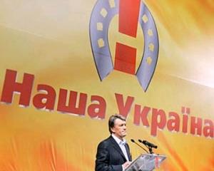"""Ющенко: """"Наша Украина"""" - не в упадке, а в стадии выздоровления"""