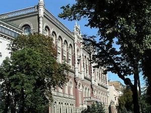 НБУ ужесточает условия рефинансирования банков