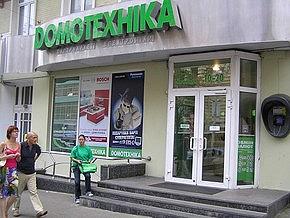"Суд начал банкротство сети магазинов ""Домотехника"""