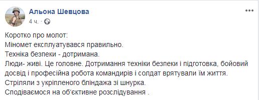 """Взрыв """"Молота"""" в районе ООС: в штабе назвали причины (2)"""