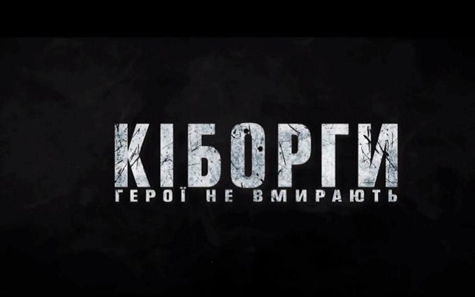 Опублікований тизер фільму «Кіборги»