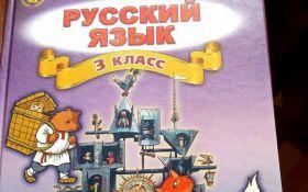 У Києві школярам розповідають про велич Росії: опубліковані фото