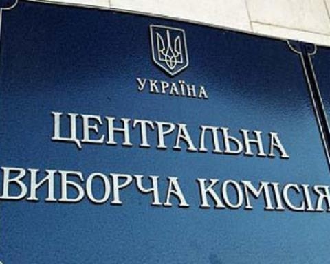 Центризбирком предлагает выделить 19 млн грн на выборы-2012