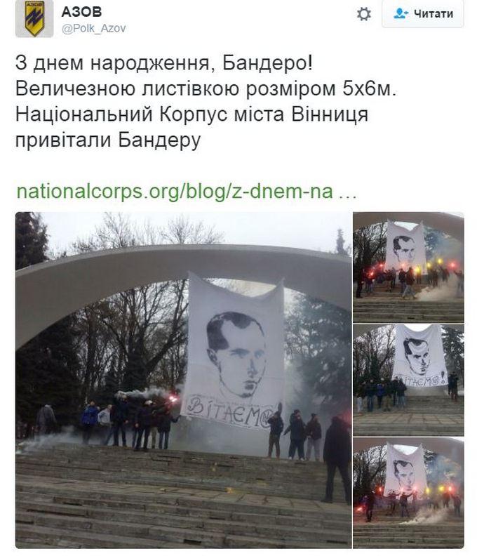 День рождения Бандеры отметили по всей Украине: появились фото и видео (1)