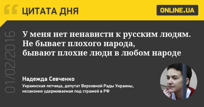1 февраля в Украине и мире: главные новости дня (2)