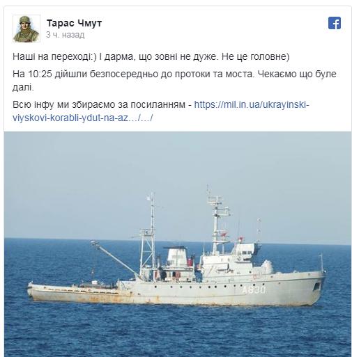 Стало известно, зачем украинские военные корабли подошли к Крыму (1)