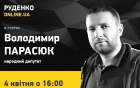 4 квітня о 16:00 в прямому ефірі ONLINE.UA - Володимир Парасюк