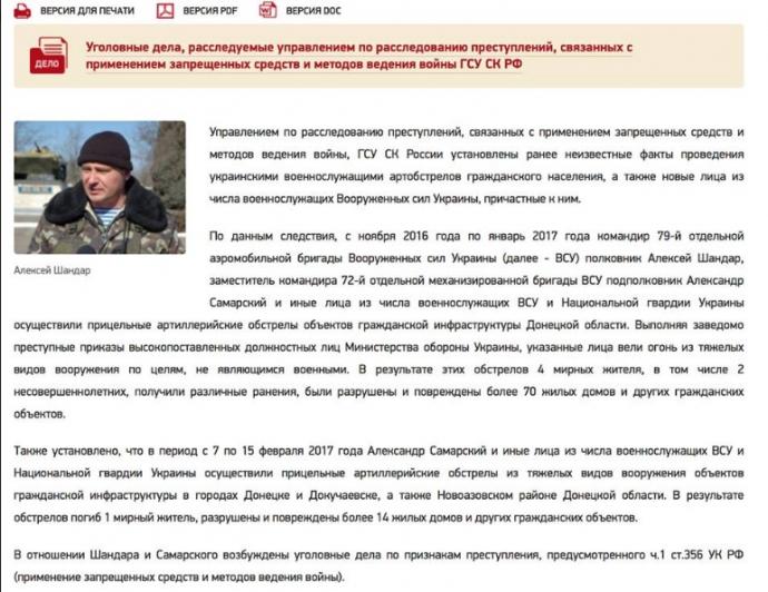 РосСМИ крупно оконфузились с фейком об украинских обстрелах (1)