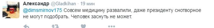 Соцмережі підірвала скарга Путіна на брак сну: опубліковано відео (2)