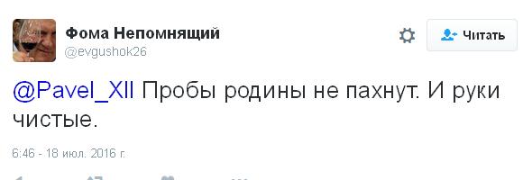 Сеча в надійних руках: соцмережі підірвала заява про Росію і допінг (2)